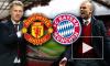 Манчестер Юнайтед - Бавария, обзор матча: голы были, победителя нет