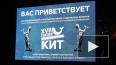 17-й сезон международного кинофестиваля «ПитерКит»