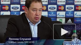 Слуцкий: мы знали, что Питер не поддержит ЦСКА