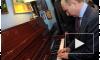 Путин сыграл на расстроенном пианино
