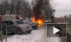 Петербуржцы сняли на видео горящий BMW жены Сергея Шнурова