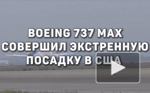 Boeing 737 Max совершил экстренную посадку в аэропорту США