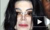 Семья Майкла Джексона не получит $85 млн за его смерть