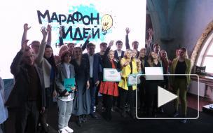 """В Петербурге выбрали победителей """"Марафона идей"""" из тысячи заявок"""