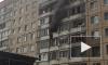 Появилось видео, как горит квартира в Красногвардейском районе Петербурга