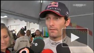 """Марк Уэббер покидает гонки """"Формула-1"""""""