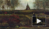 "В Нидерландах из музея украли картину Ван Гога ""Весенний сад"""
