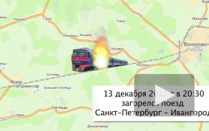Пожар в поезде Петербург-Ивангород: пассажиры прыгали из горящего вагона