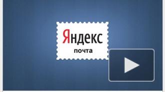 Сбой в работе «Яндекс.Почты» не уничтожил письма пользователей