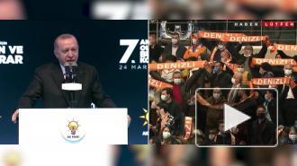 Эрдоган был переизбран на пост председателя Партии справедливости и развития