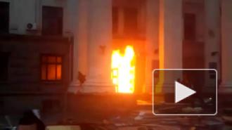 Новости Украины 2 мая. Полыхающая Одесса: десятки погибших, бои в Славянске и Краматорске