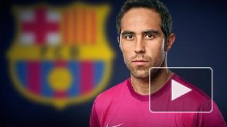 Вратаря сборной Чили подписала Барселона