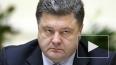 Последние новости Украины: Порошенко снова проконсультир...