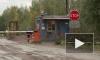 Горняки обрекли на блокаду дом у Сысоевского озера
