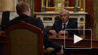 Путин согласился с досрочной отставкой губернатора Санкт-Петербурга