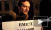 На слушаниях по скандальному гомофобному закону в ЗакСе Петербурга ждут побоища