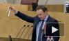 Видео: «Единая Россия» топчет белую ленту в Госдуме