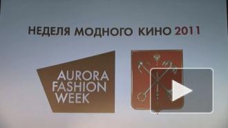 Неделя модного кино Aurora Fashion Week