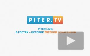 Евгений Понасенков. Полная видеоверсия интервью Piter.tv