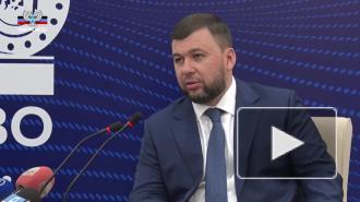 Пушилин: ДНР делает все для недопущения эскалации конфликта с Украиной