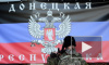 Новости Украины: ДНР не признает результаты выборов президента 25 мая