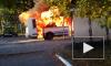 Пожар маршрутки в Кемерово попал на видео
