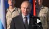 """Путин рассказал об оснащении армии и флота """"оружием будущего"""""""