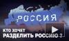 """Фильм """"Кто хочет разделить Россию"""" пригвоздил врагов народа"""