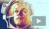 Хит-кино: Одиночество на Марсе, Питер Пэн и 14+