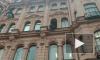 С фасада Дома Бака в Петербурге обвалилась штукатурка