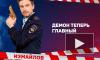 """""""Полицейский с Рублевки"""" 3 сезон 4 серия: Мухич станет мужем Кристины"""