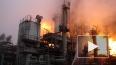 Очевидцы запечатлели на видео страшный пожар на заводе ...