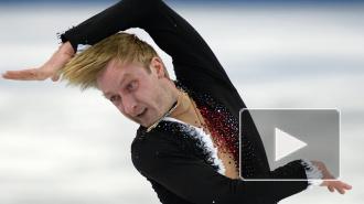 Выступление Плющенко 6 февраля на Олимпиаде в Сочи было блестящим, но он стал лишь вторым