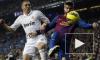 Барселона – Реал Мадрид, Кубок Испании: трансляция, составы, прогноз