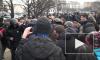 В Петербурге задержали около 40 участников акции против мобилизации войск в Украине