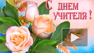 Картинки, стихи поздравления и песни ко Дню учителя 5 октября