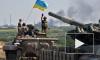 Новости Украины: армия перейдет в наступление сразу же после окончания перемирия