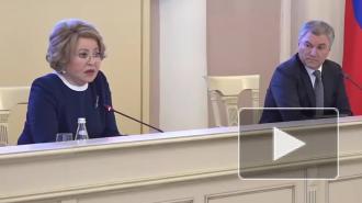 Матвиенко призвала не штамповать наспех составленные законопроекты в преддверии выборов