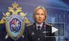 Дело о взрыве в управлении ФСБ прекратили из-за смерти подозреваемого