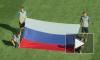 Россия - Гана: составы команд, прямая трансляция