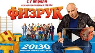 Физрук на ТНТ, новые серии: Нагиев изменяет Тане со Светланой Петровной, и это ему даром не пройдет