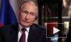Владимир Путин назвал условие принятия поправок к Конституции