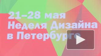 Неделя дизайна продолжается в Петербурге