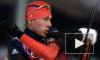 Биатлон, Кубок мира, 7 этап: Ферри выиграл спринт, Шипулин стал вторым