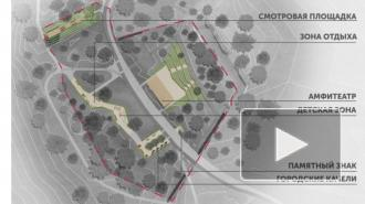 В Выборге презентовали два проекта благоустройства Батарейной горы