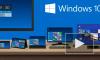 Microsoft начала изменять Windows 10