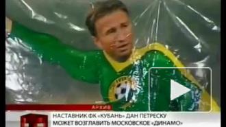 Петреску отказал сборной Румынии ради России