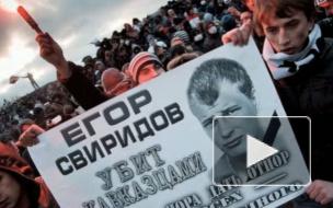 Обвинение назовет конкретные сроки для убийц Свиридова 25 октября