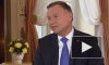 Президент Польши заявил, что РФ не является врагом НАТО
