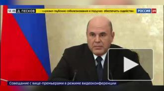 Мишустин выразил соболезнования в связи с трагедией в школе в Казани